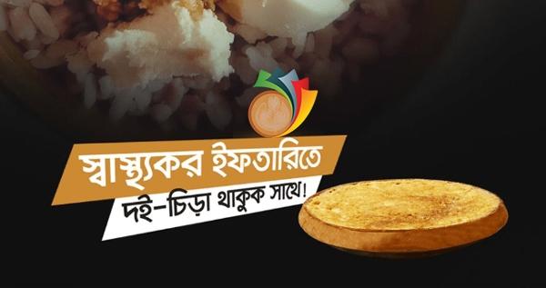 How to mix Flattened Rice with Yogurt | Doi-Chira Recipe | BograDoi.Com